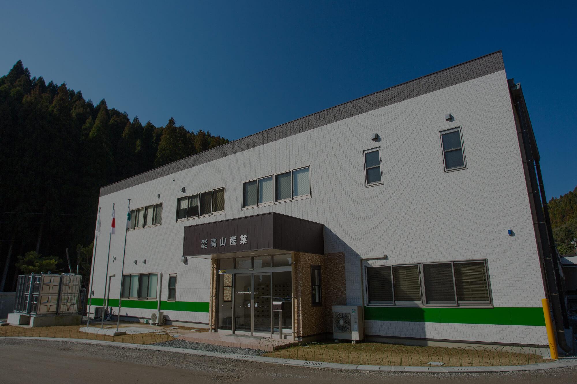 高山産業02
